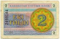 2 тийин 1993 (144) надрыв Казахстан (б)