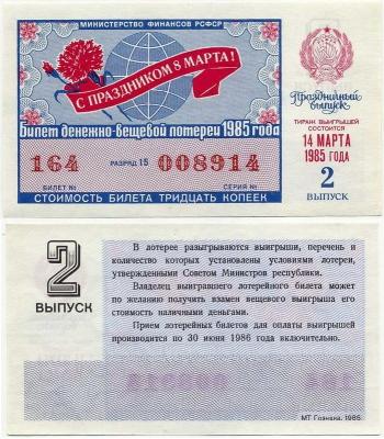 Лотерейный билет ДВЛ 1985 8 Марта (б)