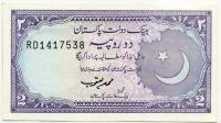2 рупии Пакистан (б)