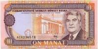 10 манат 1993 Туркменистан (б)