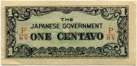 1 сентаво Японская оккупация Филиппины (б)