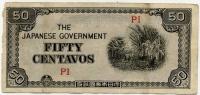 50 сентаво Японская оккупация Филиппины (б)