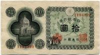 10 йен 1946 (322) Япония (б)