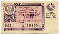 Лотерейный билет ДВЛ 1960-4 (б)
