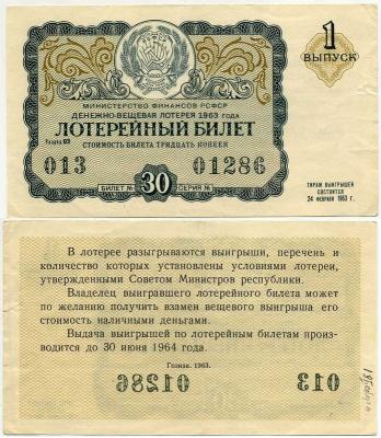Лотерейный билет ДВЛ 1963-1 (б)