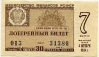 Лотерейный билет ДВЛ 1964-7 (б)