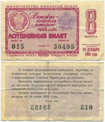 Лотерейный билет ДВЛ 1965-8 (б)
