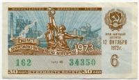 Лотерейный билет ДВЛ 1973-6 (б)