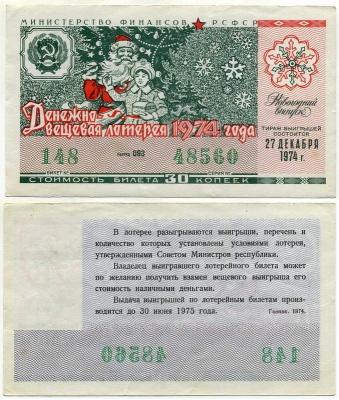 Лотерейный билет ДВЛ 1974 Новогодний (б)