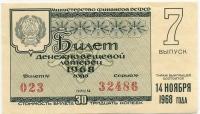 Лотерейный билет ДВЛ 1968-7 (б)