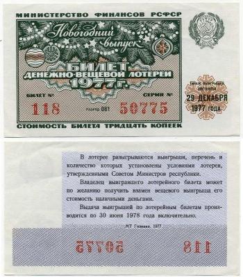 Лотерейный билет ДВЛ 1977 Новогодний (б)