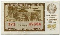 Лотерейный билет ДВЛ 1980 Осенний (б)