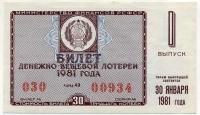 Лотерейный билет ДВЛ 1981-1 (б)
