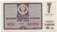 Лотерейный билет ДВЛ 1981-7 (б)