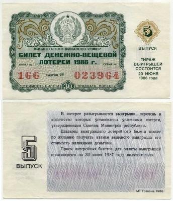 Лотерейный билет ДВЛ 1986-5 (б)