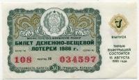 Лотерейный билет ДВЛ 1986-7 (б)