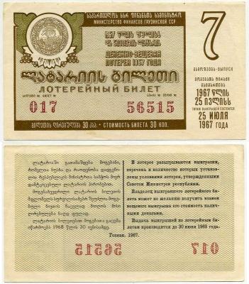 Лотерейный билет СНГ Грузинская ССР 1967-7 (б