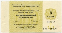 Чек Якорь 5 копеек 1989 (серия А) (б)