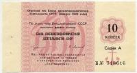 Чек Якорь 10 копеек 1989 (серия А) (б)
