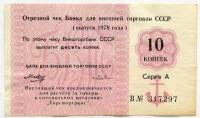 Чек Якорь 10 копеек 1989 (б)