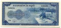 100 риэль 1962 Камбоджа (б)