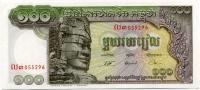 100 риэль Камбоджа (б)
