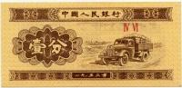 1 фэнь 1953 Китай (б)
