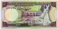 10 фунтов 1991 Сирия (б)