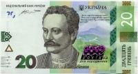 20 гривен 2016 юбилейная Украина (б)