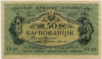 Одесса 50 карбованцев 1918 АО (232) Украина (б)