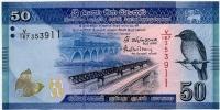 50 рупий 2016 Шри-Ланка (б)
