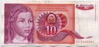 10 динар 1990 (987) Югославия (б)