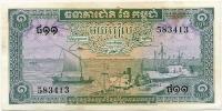 1 риэль Камбоджа (б)