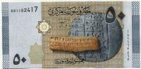 50 фунтов 2009 Сирия (б)