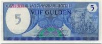 5 гульденов 1982 Суринам (б)