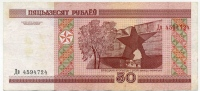50 рублей 2000 (2006) (724) Белоруссия (б)