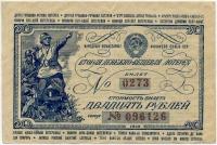 Лотерейный билет ДВЛ 1942 Состояние! (126) (б)