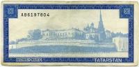 5000 рублей синяя (804) Татарстан (б)