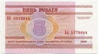5 рублей 2000 БА Белоруссия (б)