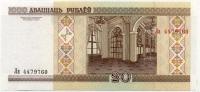 20 рублей 2000 (2001) Ла Белоруссия (б)