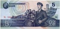 5 вон 1998 Корея Северная (б)
