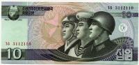 10 вон 2002 Корея Северная (б)