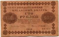 100 рублей 1918 (Пятаков, Осипов) (014) (б)