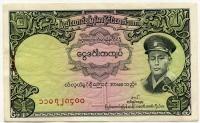 1 кьят 1958 Бирма (б)