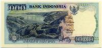 1000 рупий 1992 Индонезия (б)