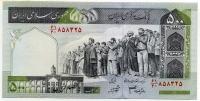 500 риал Иран (б)