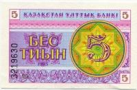 5 тийин 1993 № внизу Казахстан (б)