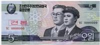 Образец 5 вон 2002 Корея Северная (б)