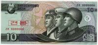 Образец 10 вон 2002 Корея Северная (б)