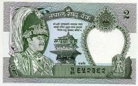 2 рупии Непал (б)